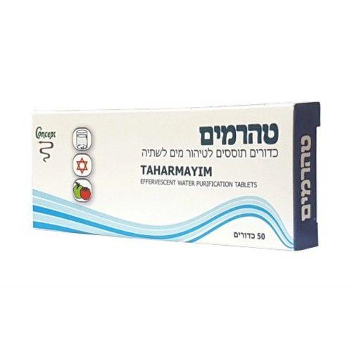 Ταμπλέτες Απολύμανσης Νερού Taharmayim Israeli
