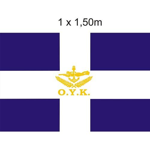 Σημαία με το Διακριτικό Βατραχανθρώπων Π.Ν
