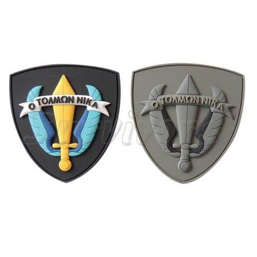 Σήμα Στρατού 3D - Ο Τολμών Νικά