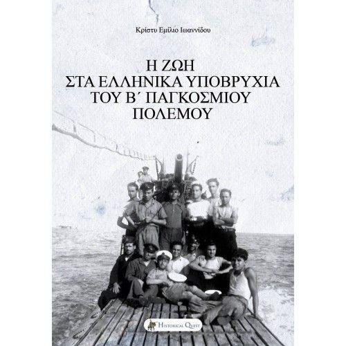 Η Ζωή στα Ελληνικά Υποβρύχια του Β' Παγκοσμίου Πολέμου