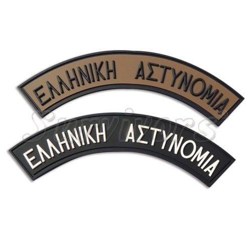 Σήμα 3D Αστυνομίας