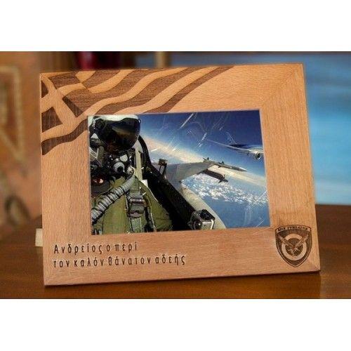 Χειροποίητη Ξύλινη Κορνίζα Πολεμικής Αεροπορίας