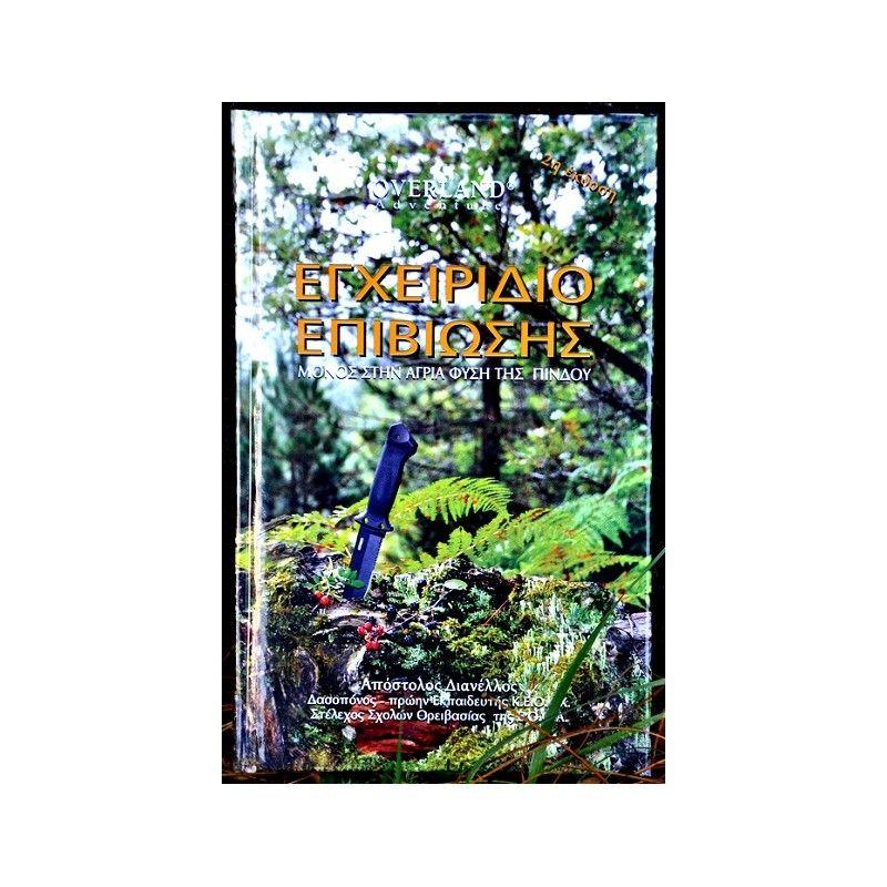 """Εγχειρίδιο Επιβίωσης """"Μόνος στην Αγρία Φύση της Πίνδου"""""""
