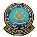 Σήμα Λιμενικού 3D - Λιμενικού (Περιπολικά Πλοία)