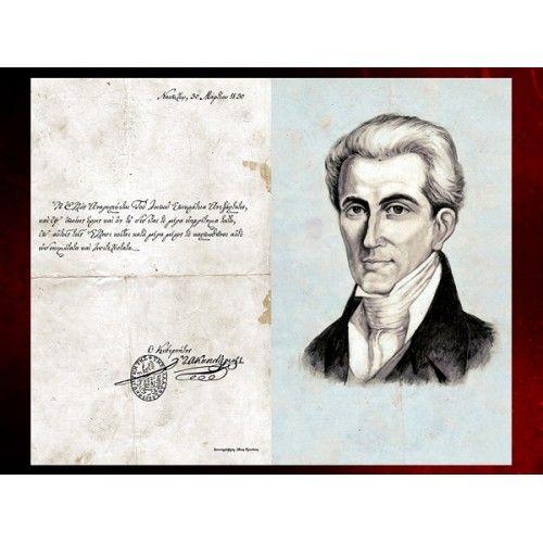 Ιωάννης Καποδίστριας 'Ο Άγιος της Πολιτικής'
