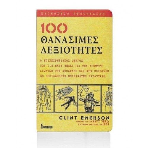 100 ΘΑΝΑΣΙΜΕΣ ΔΕΞΙΟΤΗΤΕΣ