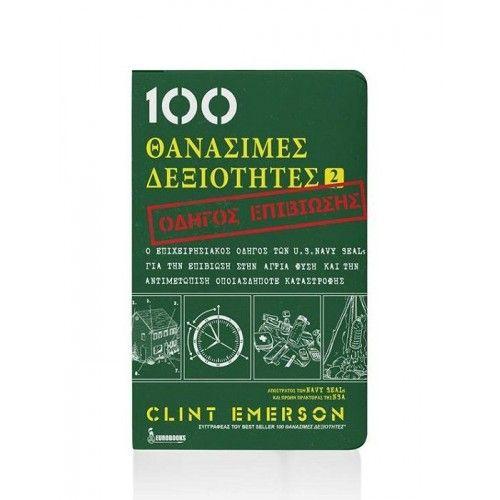 100 Θανάσιμες Δεξιότητες II - Οδηγός Επιβίωσης