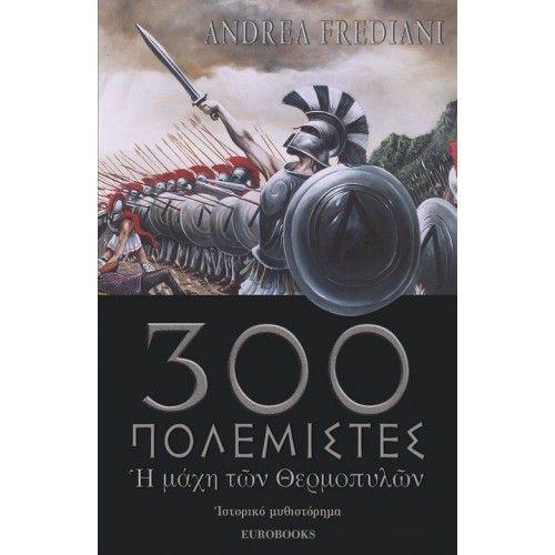 300 ΠΟΛΕΜΙΣΤΕΣ - Η ΜΑΧΗ ΤΩΝ ΘΕΡΜΟΠΥΛΩΝ