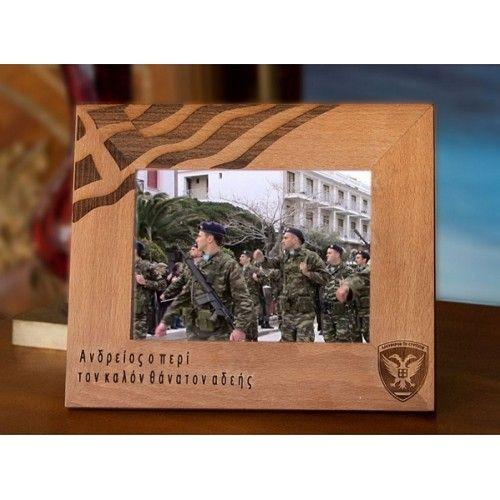 Χειροποίητη Ξύλινη Κορνίζα Στρατού Ξηράς