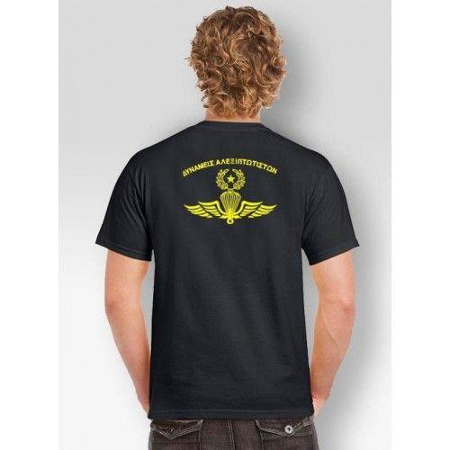 T-shirt Δυνάμεις Αλεξιπτωτιστών