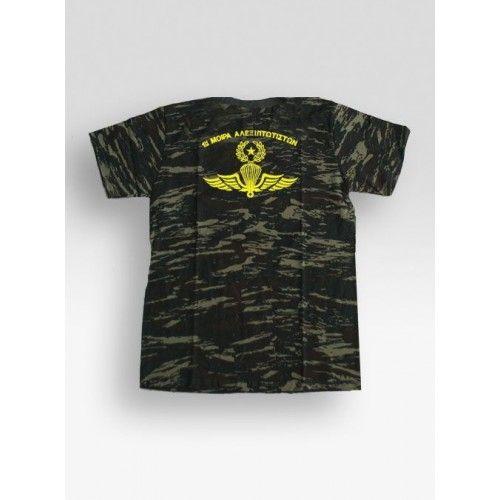 T-shirt Ελληνικής Παραλλαγής 1η Μοίρα Αλεξιπτωτιστών